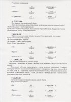 Протокол зборів штатних працівників