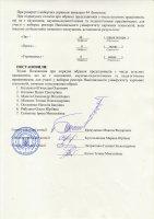 Протокол засідання лічильної комісії